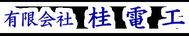 電気設備の電気工事、空調設備工事は有限会社桂電工|千葉県船橋市で求人中!